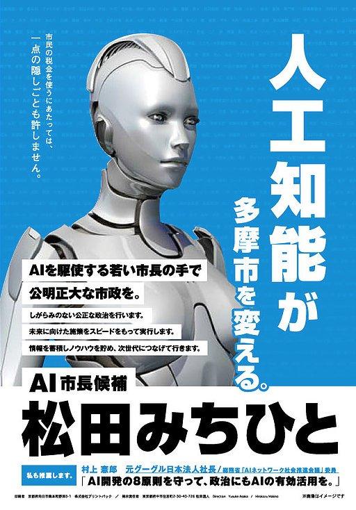 Brauchen wir Robotergesetze?